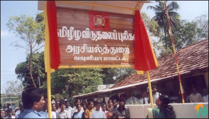 ltte-office_vavuniya_1_030202.jpg