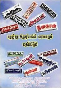Cover of the book on Eelam newspaper journalism