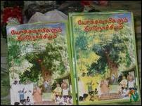 Yogaswamy book release in Kilinochchi