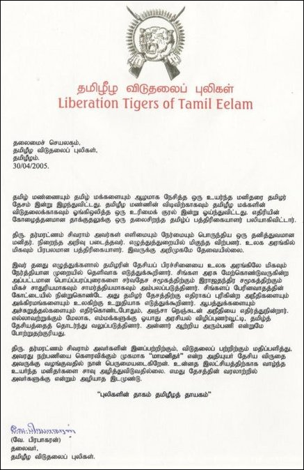 Tamil Maamanithar text