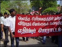 Protest by Jaffna-students