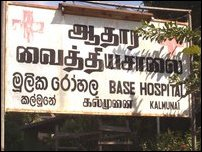 Mental Health Unit in Kalmunai hospital opened