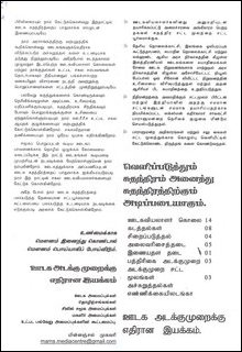 Handbill in Tamil distributed by MAMS, Page 2