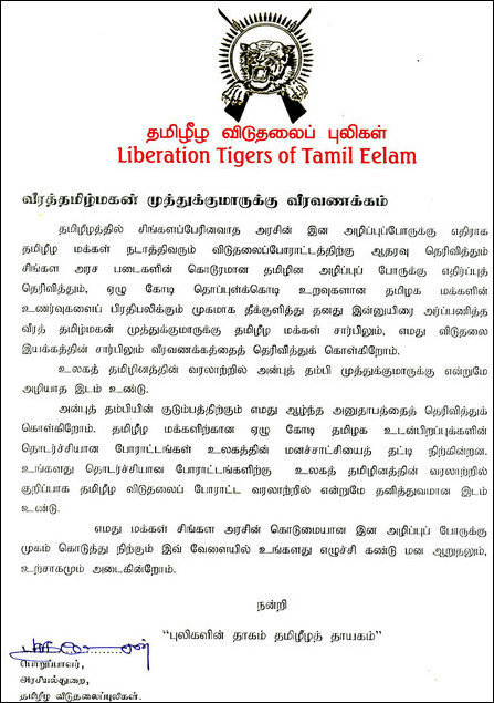 LTTE's condolence message on the sacrifice of Muthukumar