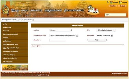 Web page of Hindu Cultural Ministry in Colombo