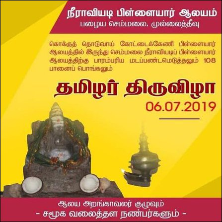Invitation to attend Pongkal feast on 06 July